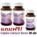 Vistra Collagen Type II (30 Tablets) BUY 2 GET 1 FREE Vistra Calplex Plus Boron (30 Capsules) สินค้ามีจำนวนจำกัด