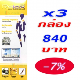 http://punsuk.com/2090-4378-thickbox_default/relax-cream-50g-x-3-.jpg