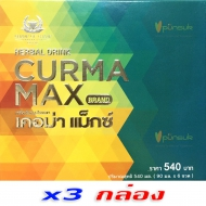 CURMA MAX เคอม่า แม็กซ์ สมุนไพรขมิ้นชัน พร้อมดื่ม 6 ขวด x 3 กล่อง