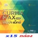CURMA MAX เคอม่า แม็กซ์ สมุนไพรขมิ้นชัน พร้อมดื่ม 6 ขวด x 15 กล่อง