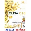 CCI OLISA Q10 โอลิซา คิวเท็น (30 Capsules) x 12 กล่อง