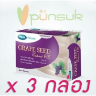MEGA We care GRAPE SEED EXTRACT HS (30 Tablets) x 3 กล่อง