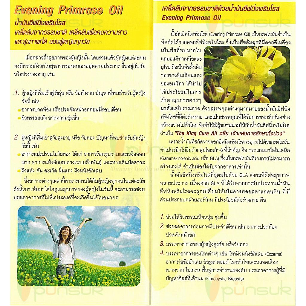 Healthy Care Evening Primrose Oil อีฟเวิร์นนิ่ง พริมโรส ออย ของแท้ ราคาถูก ปลีก/ส่ง โทร 081-859-8980 ต้อม