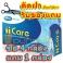 MEGA We care ii Care (ตัดฝา) ซื้อ 4 กล่อง แถม 1 กล่อง