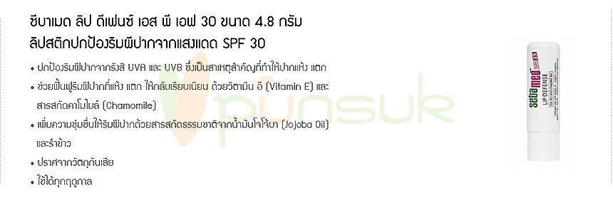 ซีบาเมด ลิป ดีเฟนซ์ เอสพีเอฟ 30 ขนาด 4.8 กรัม