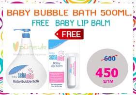 SEBAMED : BUY 1 GET 1 FREE : BABY SEBAMED BABY BUBBLE BATH (PUMP) 500 ml. + BABY LIP BALM (4.8 G)