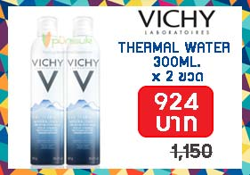 VICHY EAU THERMALE mineralizing thermal water 300ml. (Value Pack) น้ำแร่ ขนาด 300มล. 2 ขวด