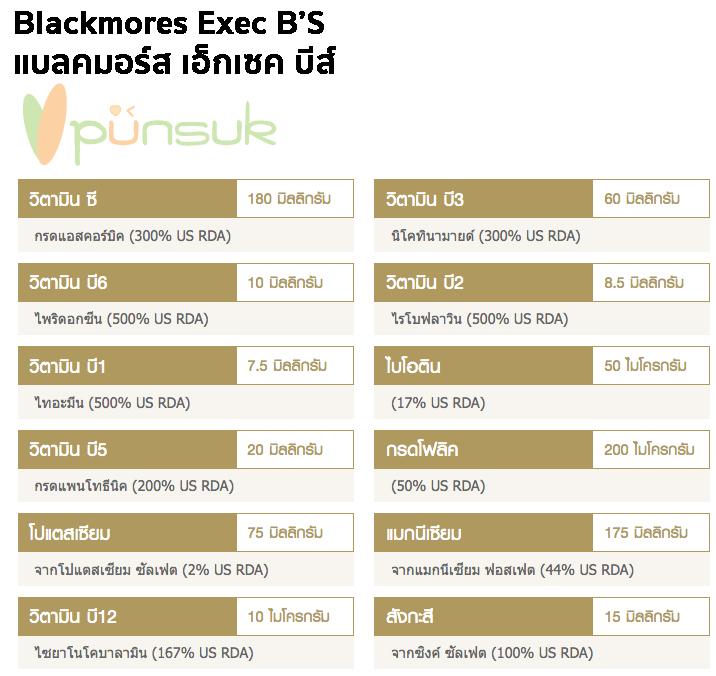 Blackmores Exec B's (60 Capsules) แบลคมอร์ส เอ็กเซค บีส์