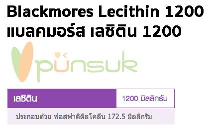 Blackmores Lecithin 1200 (100 Capsules) แบลคมอร์ส เลซิติน