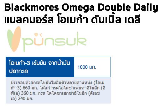 Blackmores Omega Double Daily (60 Capsules) แบลคมอร์ส โอเมก้า ดับเบิ้ล เดลี
