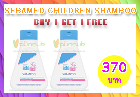 SEBAMED : BUY 1 GET 1 FREE : BABY SEBAMED CHILDREN'S SHAMPOO 150 ML.