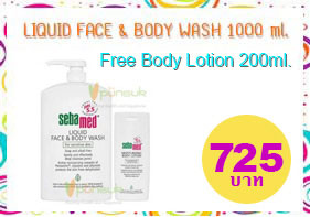 SEBAMED : BUY 1 GET 1 FREE : SEBAMED LIQUID FACE & BODY WASH (PUMP) 1,000 ML. + FREE! SEBAMED MOISTURIZING BODY LOTION 200 ML.