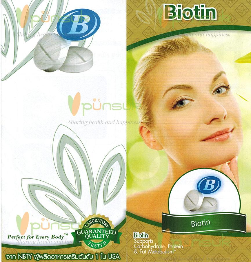 Nature's Bounty Biotin 1000mcg