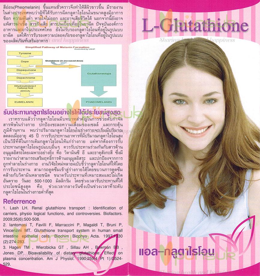 Vitamate L-Glutathione 250mg (30 Premium Capsules)