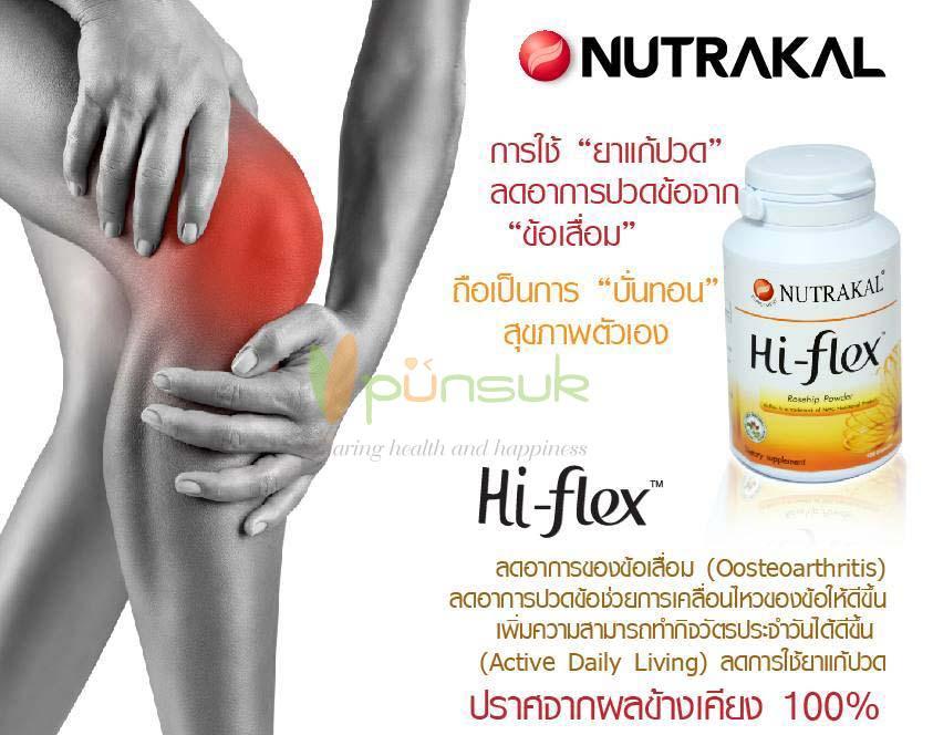 NUTRAKAL Hi-flex (120 Capsules) - นูทราแคล ไฮ-เฟล็กซ์ (120 แคปซูล)
