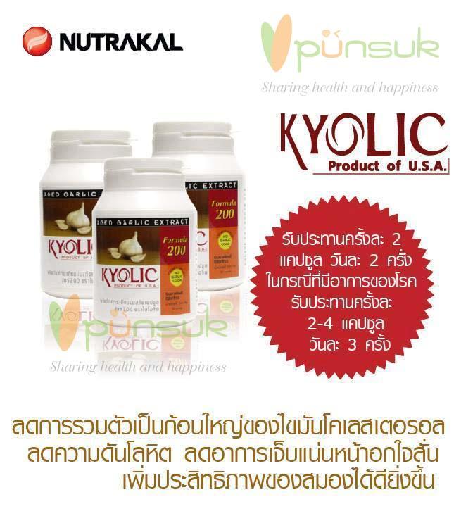 NUTRAKAL KYOLIC 200 (30 Capsules) - นูทราแคล ไคโอลิค 200 (30 แคปซูล)