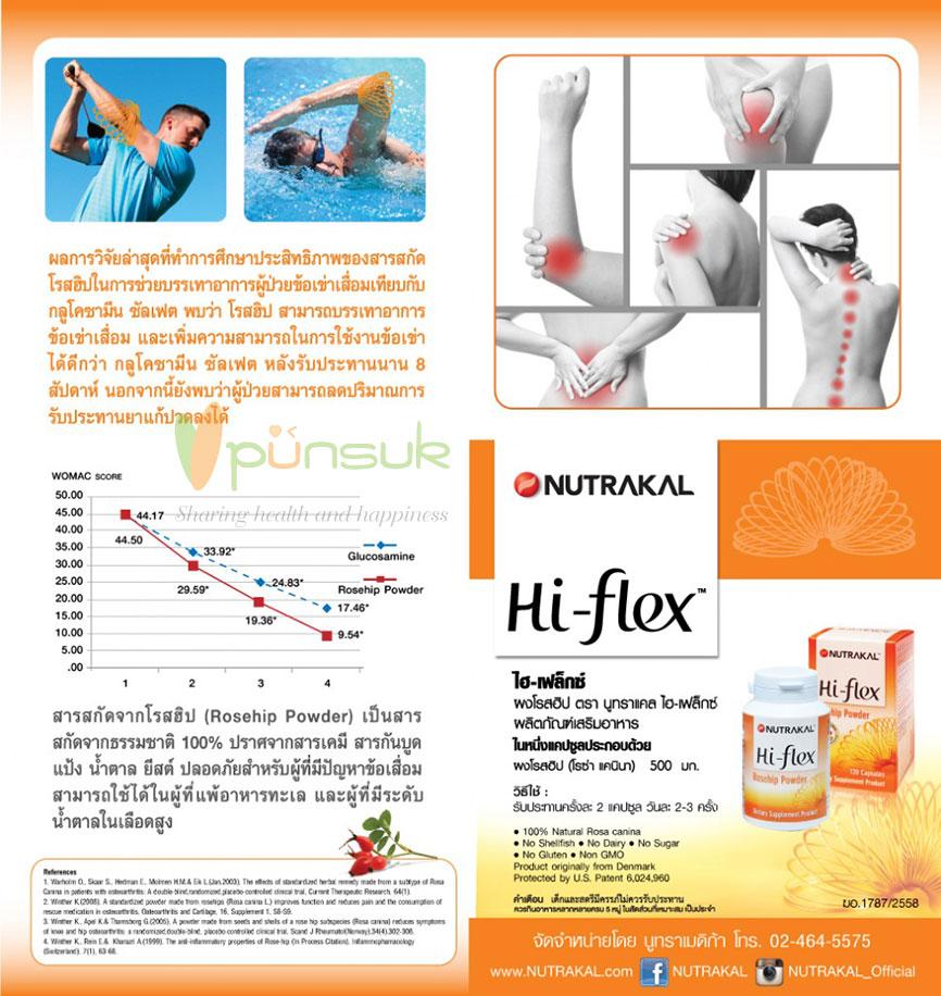 NUTRAKAL Hi-flex