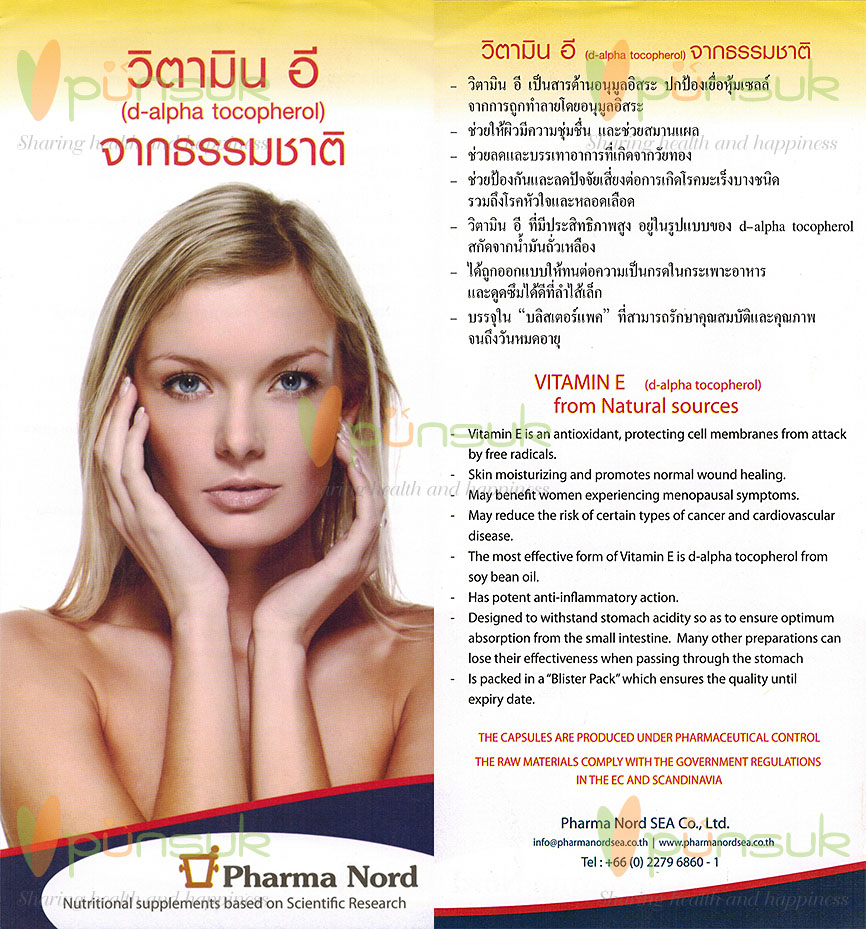 Pharma Nord Bio-E-Vitamin (60 capsules) - ฟาร์มา นอร์ด ไบโอ-อี-วิตามิน (60 แคป…