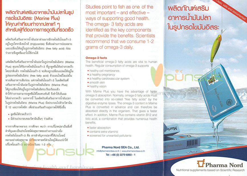 Pharma Nord Bio-Marine Plus (60 capsules)