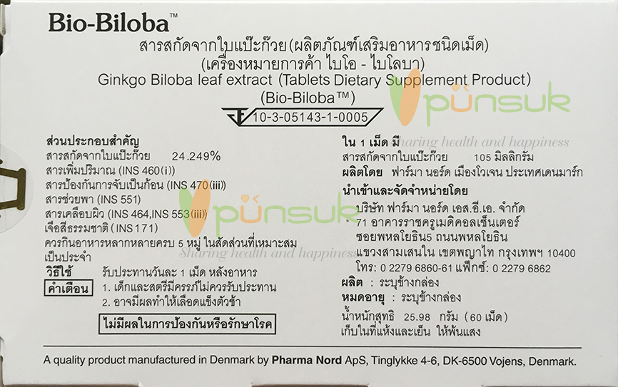 Pharma Nord Bio-Biloba (60 tablets) ฟาร์มา นอร์ด ไบโอ-บิโลบา