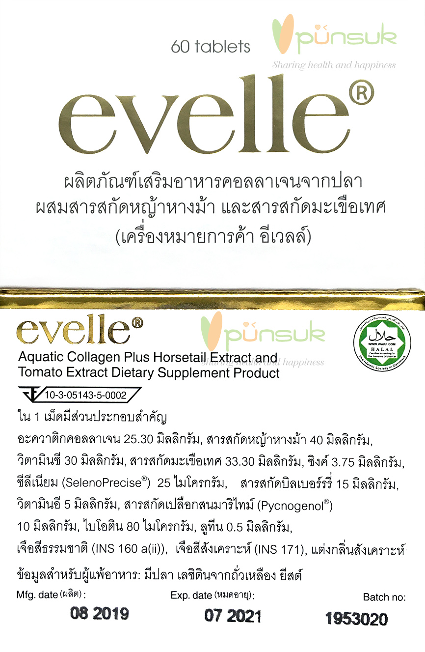Pharma Nord Evelle (60 tablets) ฟาร์มา นอร์ด อีเวเลอร์