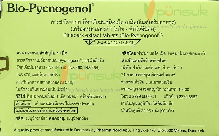 Pharma Nord Bio-Pycnogenol (90 tablets) ฟาร์มา นอร์ด ไบโอ-ไพโนจีนอล สารสกัดจากเปลือกต้นสน