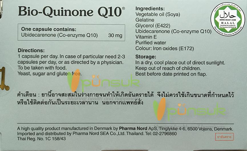 Pharma Nord Bio-Quinone Q10 Active coenzyme Q10 30 mg (60 capsules) ฟาร์มา นอร์ด ไบโอ-ควิโนน คิวเท็น แอคทีฟ โคเอ็นไซม์ คิวเท็น 30 มก.