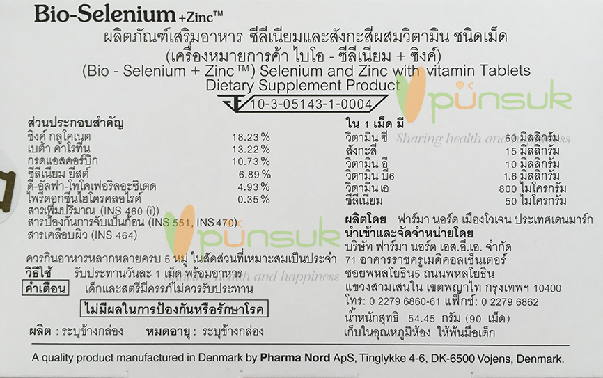 Pharma Nord Bio-Selenium + Zinc (90 tablets) ฟาร์มา นอร์ด ไบโอ-ซิลิเนียม + ซิงค์