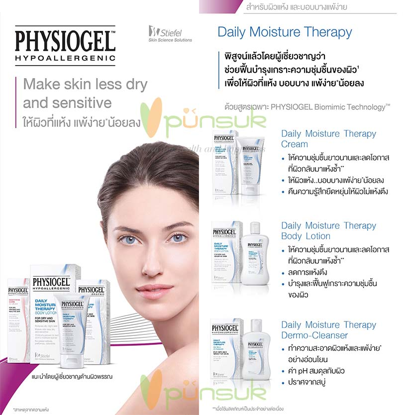 PHYSIOGEL Daily Moisture Therapy Dermo-Cleanser 150ml.