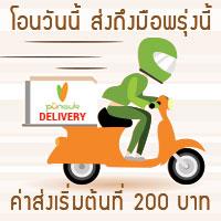 Punsuk NEXT DAY Delivery บริการใหม่! เฉพาะกรุงเทพและปริมณฑล