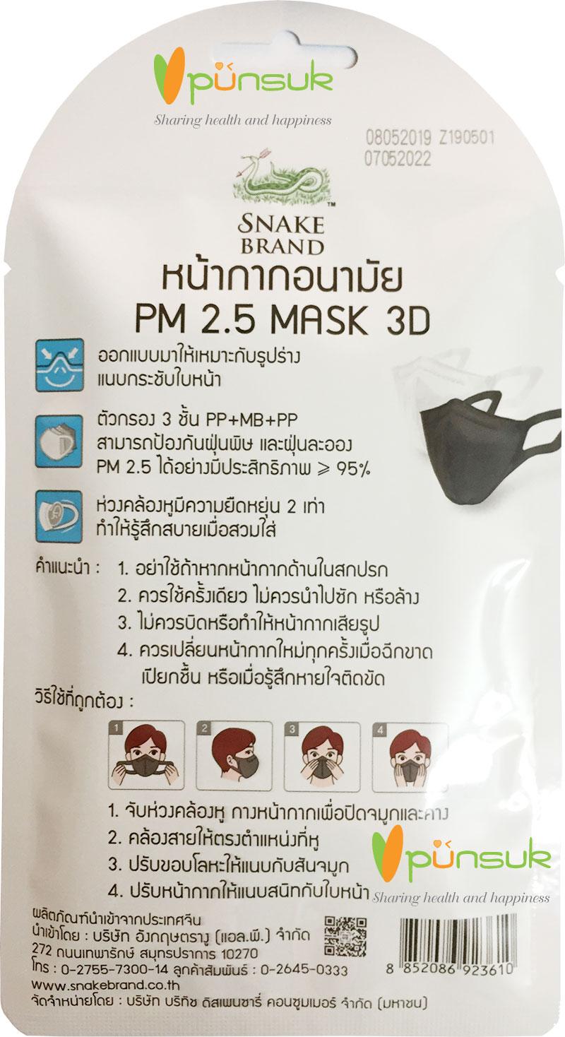 หน้ากาก PM2.5 Welcare N95 Mask หน้ากากอนามัย กันฝุ่น PM2.5