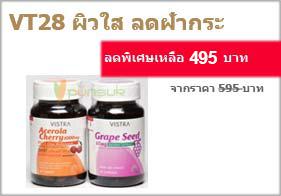 http://punsuk.com/vistra/1981-vt4-healthy-anti-melasma.html