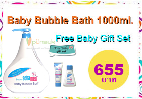 SEBAMED : BABY SEBAMED BABY BUBBLE BATH (PUMP) 1000 ML. + BABY GIFT SET