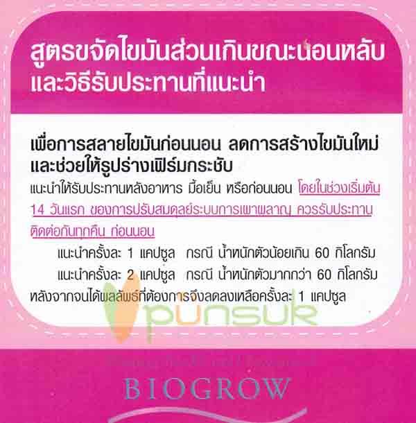 Biogrow Contole-Night (30 Capsules)Biogrow Contole-Night (3 x 30 Capsules) + FREE! Contole Forr Men (30 Tablets)