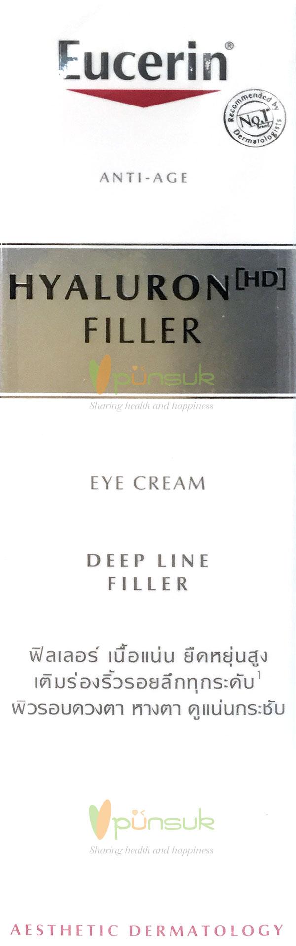 Eucerin Hyaluron Deep Line 3D Filler (15 ml.)