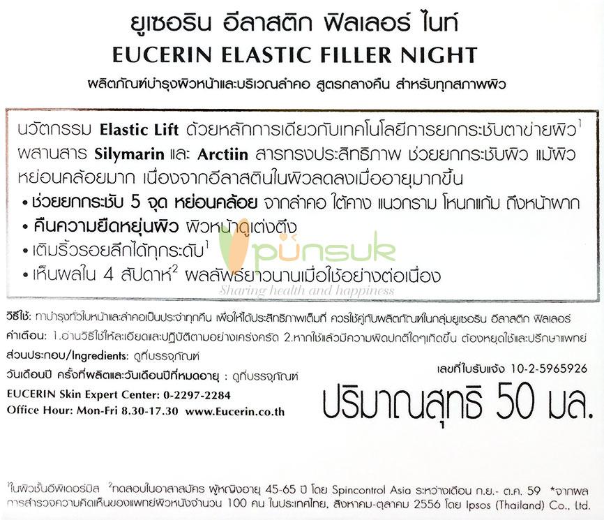Eucerin Elastic Filler Night (50 ml.)