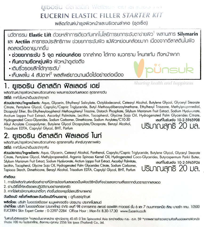 Eucerin ELASTIC FILLER STARTER KIT (Day, Night)