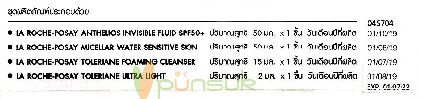 LA ROCHE-POSAY ANTHELIOS INVISIBLE FLUID SPF50+ (50ML.) แอนเทลิโอส อินวิซิเบิ้ล ฟลูอิด สำหรับผิวธรรมดา  BUY 1 GET 3 FREE [A]