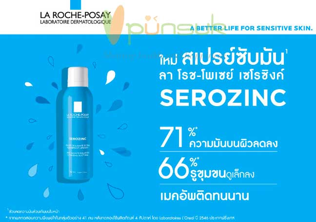 SEROZINC OIL BLOTTING MIST 150ML
