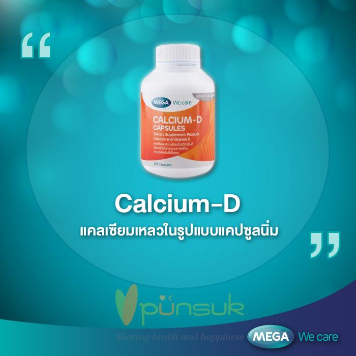 MEGA We care CALCIUM-D