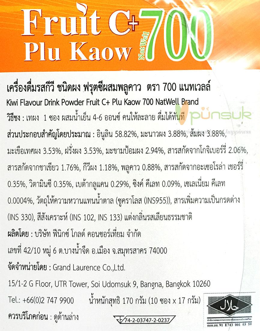 NEO GROUP Fruit C+ 700 Plu Kaow 2 x 10 Sachets x 17g. FREE 2 Sachets x 17g.