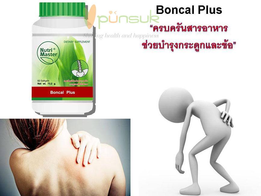 Nutri Master BonCal Plus (60 Capsules)
