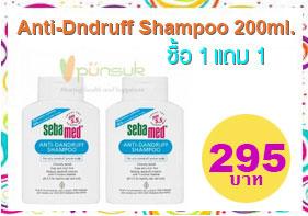 SEBAMED : BUY 1 GET 1 FREE : ANTI-DANDRUFF SHAMPOO 200 ML. (ซื้อ 1 ขวด แถมฟรีอีก 1 ขวด)