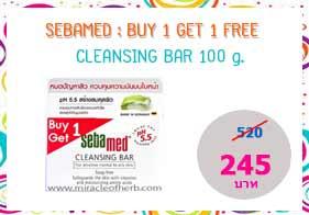 SEBAMED : BUY 1 GET 1 FREE : SEBAMED CLEANSING BAR 100 G. (ซื้อ 1 ก้อน แถมฟรีอีก 1 ก้อน)