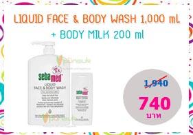 SEBAMED : BUY 1 GET 1 FREE : SEBAMED LIQUID FACE & BODY WASH (PUMP) 1,000 ML. + FREE! SEBAMED BODY MILK 200 ML.