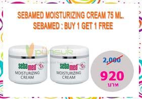 SEBAMED : BUY 1 GET 1 FREE : MOISTURIZING CREAM 75 ML. + FREE! MOISTURIZING CREAM 75 ML.