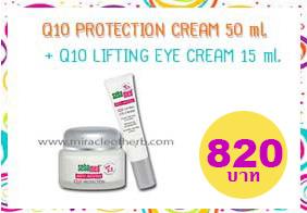 SEBAMED : FREE : ANTI-AGEING Q10 PROTECTION CREAM 50 ml. + FREE! SEBAMED ANTI-AGEING Q10 LIFTING EYE CREAM 15 ml.