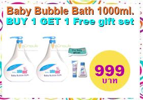 SEBAMED BABY BUBBLE BATH (PUMP) 1000 ML. โปรจัดหนัก ซื้อ 2 ขวด แถม BABY GIFT SET