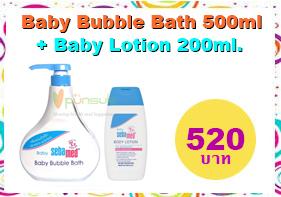 SEBAMED : BABY SET : BABY BUBBLE BATH (PUMP) 500 ML. + BABY LOTION 200 ML.