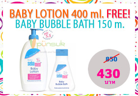 SEBAMED : BUY 1 GET 1 FREE : BABY SEBAMED BABY LOTION 400 ML. + FREE! BABY BUBBLE BATH 150 ML.
